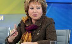 Матвиенко раскрыла часть обращения Путина по ситуации с коронавирусом