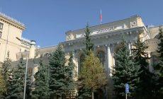 Bloomberg узнал о планах Центробанка напечатать 1,5 триллиона рублей