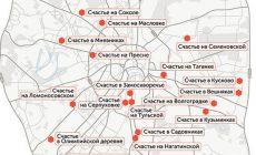 В Москву пришло «Счастье»