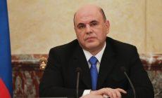 Мишустин назвал условие, при котором данные граждан передадут в МВД