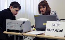 Экономист сравнил меры поддержки безработных в США и России
