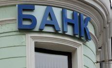 Экономист назвал признаки скорого банкротства банка