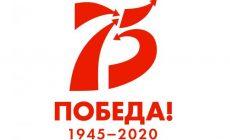 Парад Победы и Бессмертный полк 2020