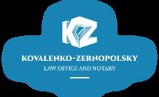 Адвокатский офис «Коваленко-Зернопольский»