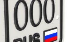 Правительство РФ установило новый порядок госрегистрации транспортных средств