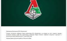 Как «Локомотив» расстался с Семиным – это просто позор