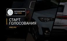 «Внедорожник года 2020»: стартовало голосование российской профессиональной премии