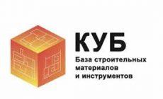 База стройматериалов «КУБ»