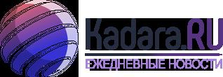Новостной портал Kadara.ru